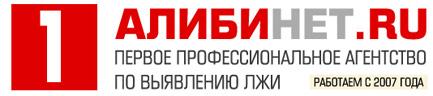 АЛИБИНЕТ.РУ ✅ Центр Детекции Лжи